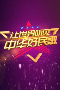 让世界听见中华好民歌 2016