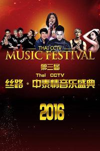 第三届Thai CCTV丝路·中泰情音乐盛典 2016