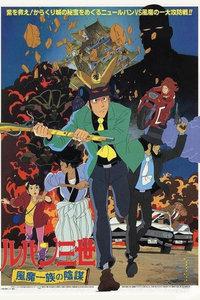鲁邦三世剧场版 1987:风魔家族的阴谋