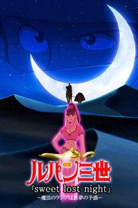 鲁邦三世 sweet lost night~魔法神灯是噩梦的预感~