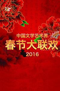 中国文学艺术界春节大联欢 2016
