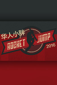 华人小胖RocketJump 2016