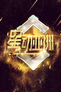 星动亚洲 第二季