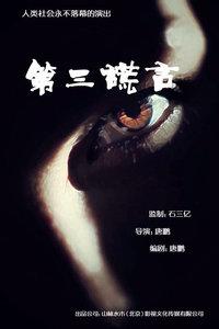 818电影