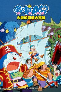 哆啦A梦 大雄的南海大冒险