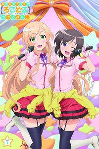 当普通的女高中生成了地方偶像 OVA