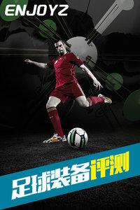 ENJOYZ足球装备评测 第一季