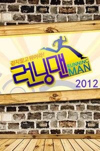Running Man 2012