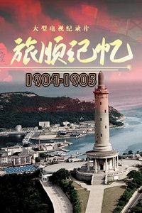 旅顺记忆1904-1905