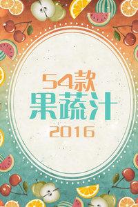 54款果蔬汁 2016