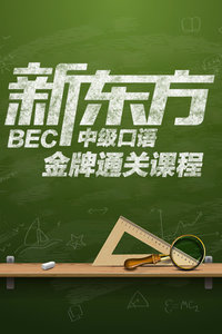 新东方BEC中级口语金牌通关课程