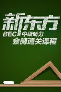 新东方BEC中级听力金牌通关课程