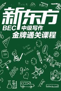 新东方BEC中级写作金牌通关课程