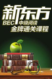 新东方BEC中级阅读金牌通关课程