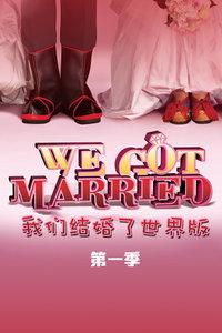 我们结婚了世界版 第一季