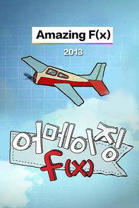 Amazing F[x] 2013