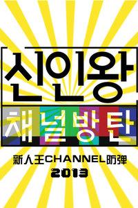 新人王channel防弹 2013