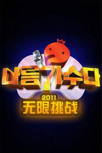 无限挑战 2011