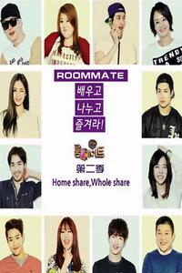 Roommate 第二季