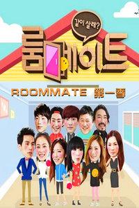 Roommate 第一季