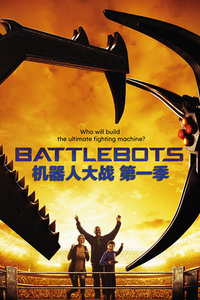 机器人大战 第一季