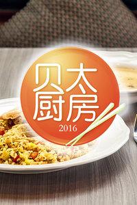 贝太厨房 2016