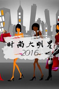 时尚大明星 2016