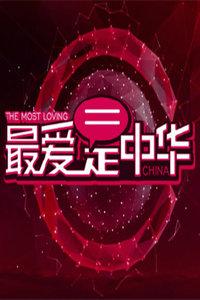 最爱是中华 第三季