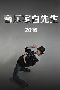 音乐家白先生 2016