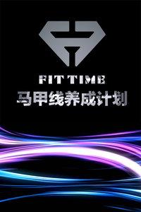 FitTime 马甲线养成计划 第一季