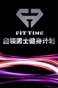 FitTime 白领男士健身计划 第一季