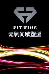 FitTime 无氧间歇塑型 第一季