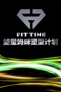 FitTime 能量妈咪塑型计划 第一季