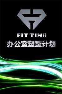 FitTime 办公室塑型计划 第一季
