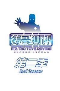 涛哥测评 第二季