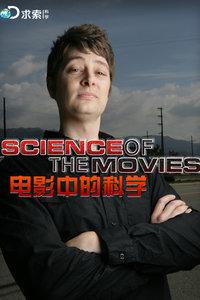 电影中的科学