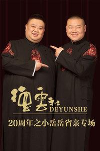 德云社20周年之小岳岳省亲专场 2016