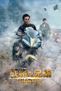 战将之兄弟(剧情片)