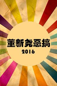 董新尧恶搞 2016