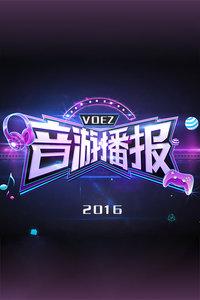 voez音游播报 2016