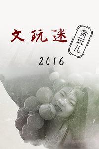 文玩迷贪玩儿 2016