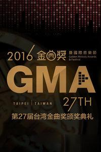 第27届台湾金曲奖颁奖典礼