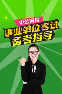 中公网校事业单位考试备考指导