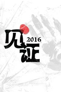 见证2016