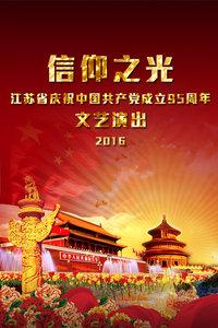 信仰之光-江苏省庆祝中国共产党成立95周年文艺演出 2016