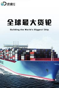 全球最大货轮
