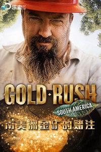 南美洲金矿的赌注