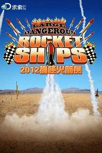 2012搞怪火箭赛
