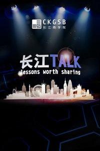 长江Talk