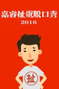 嘉睿扯蛋脱口秀 2016